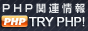 TRY PHP! PHPでプログラミング